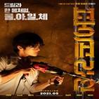 캐릭터,영화,파이프라인,이수혁,서인국,범죄,강렬