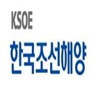 감소,한국조선해양