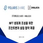 블록체인,폴라리스쉐어,토큰,글로벌,IBM,기술,메타코인