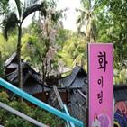 한국,제주공원,거리,파크,간판,조성,한글,한옥마을,한복,공원