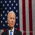총기,대통령,바이든,이민,촉구,개혁,의회,미국,위해