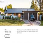 테슬라,태양광,가격,퀀트,지붕판