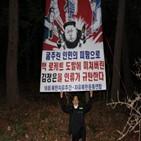 살포,전단,북한,자유,주민,편지,대북전단금지법,대한