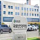 국토안전관리원,이전,교육,교육센터,갈등,김천