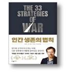 전략,사례,그린,주도권,인물,기술