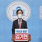 의원,김기현,투표,원내대표,선출,결선