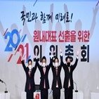 의원,원내대표,김기현,당대표