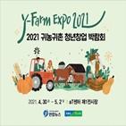 대표,딸기,농업,청년,귀농,스마트팜,재배,연합뉴스,농업인