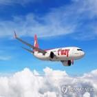 티웨이항공,대구공항,다음달