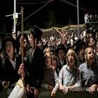 유대인,이스라엘,메론산에,랍비,압사,메론