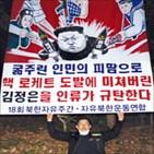 살포,전단,정부,미국,대북전단금지법