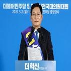 송영길,후보,신임,민주당