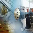 가상화폐,투자,문의,고객,코인,은행,자산,시중은행