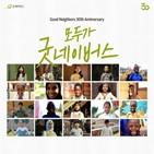 굿네이버스,모두,캠페인,세계,참여,배우