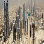 제도,기업,방식,법과,나라,두바이,세계,경제성,비즈니스,네거티브