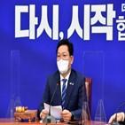 의원,대표,김용민,회의,강성