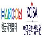 문정원,한컴,협력,문서