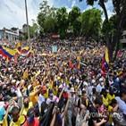 시위,대통령,콜롬비아,정부,두케,격렬,개편안