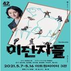 김난희,연극,이단자