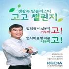 플라스틱,이형칠,회장