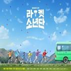 라켓소년단,땅끝마을,포스터