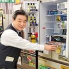 정년,일본,기업,고객,노지마,냉장고,판매사원,이상,사토,무기계약직