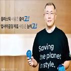 회장,플라스틱