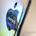 애플,에픽,앱스토어,게임스,소송,정원,시장,재판,구글,위해
