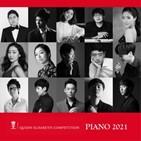 콩쿠르,부문,피아노,엘리자베스,개최