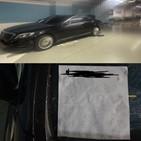 차량,주차,벤츠,주차장,차주