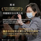 대만,맥케인,중국,총통,수상,차이,민주