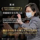 중국,대만,매케인,총통,차이,수상자