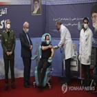 백신,이란,임상시험