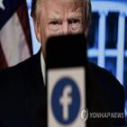 트럼프,블로그,대통령,페이스북