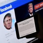 트럼프,대통령,페이스북,계정,플랫폼