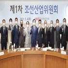 중소조선사,조선산업위원회,위원회
