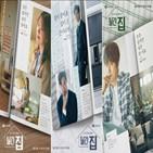 월간,캐릭터,부동산,잡지사,포스터
