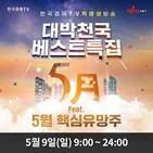 와우넷,진행,전략,증시,한국경제,박윤진