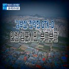 김포,노선,부천,주민,발표,수도권,수용,인구,차량