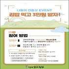 선비꼬마김밥,나들이,고객,음식