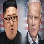 북한,대북정책,접촉,바이든,검토