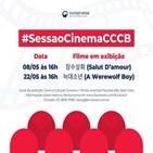 영화,한국,브라질,미나리