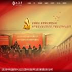 공산당,중국,역사,창당
