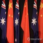 호주,중국,호주가,전략경제대화,정부,중단,양국