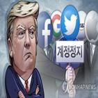 페이스북,트럼프,대통령,출마,상황