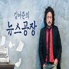청취율,김어준