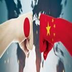 중국,일본,관계,양국,시기,일방적,서구,저자,식의,차지