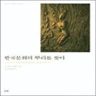 몰입,저자,출간,한국,지음,필요,반영