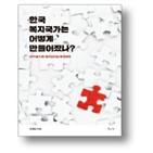 복지,한국,산업화,저자,복지정치,가장