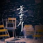 이펙스,데뷔,공개,포스터